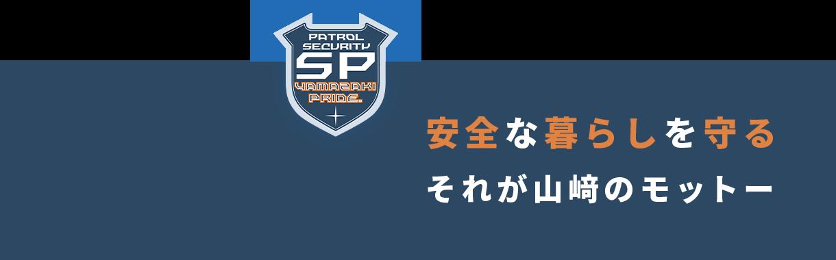 山崎建設警備業